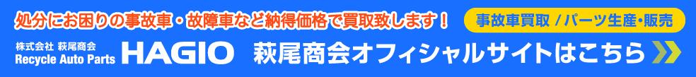 株式会社萩尾商会オフィシャルサイトはこちら