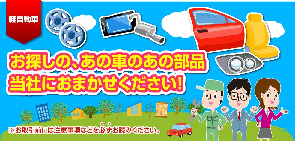 株式会社萩尾商会ヤフオク!軽自動車店