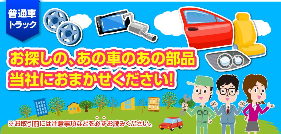 株式会社萩尾商会ヤフオク!普通自動車
