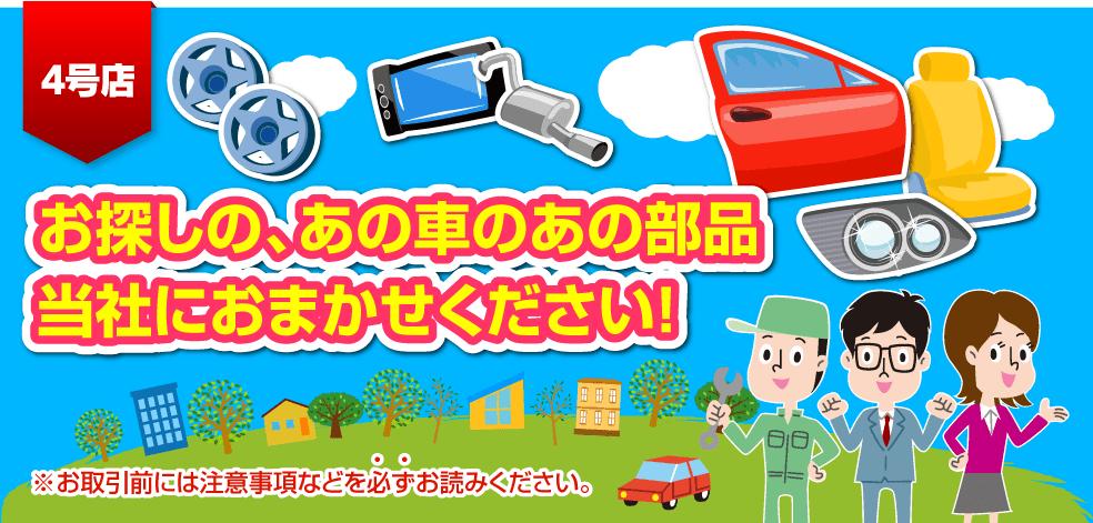 株式会社萩尾商会ヤフオク!ストア4号店
